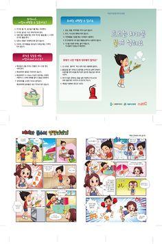 손상예방을 위한 어린이 화상 안전가이드라인 아동용 리플렛