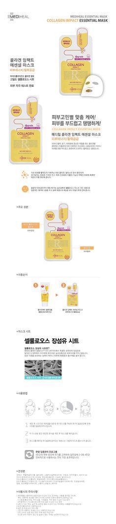 메디힐 콜라겐임팩트 에센셜마스크 REX 10p | OLIVE YOUNG