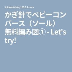 かぎ針でベビーコンバース(ソール) 無料編み図① - Let's try!