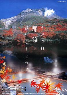 那須観光ポスター(栃木プロジェクトプロ プロデュース)