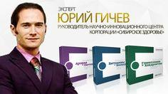 Эксперт Юрий Гичев. Новая линия продуктов Корпорации — ESSENTIALS - SibvaleoTV