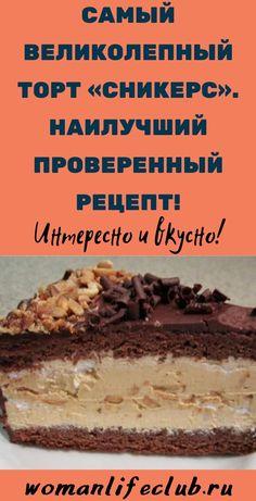 Рецептов сникерса я встречала немало, но этот воздушный торт «Сникерс» по легкому рецепту, который просто необходимо сохранить в копилочку к праздникам! Russian Cakes, Tasty, Yummy Food, Paleo Diet, Pie Recipes, Cheesecake, Food And Drink, Sweets, Cookies