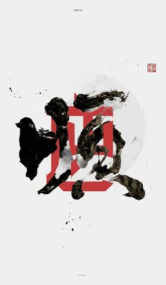 SHUN / NI 順逆 每件事情都具有兩面,順中有逆,逆中帶順。 There are two sides to everything Creative Director: Lok Ng & awt design Inc.  Calligrapher: Lok Ng   Photographer: Chuck Tang   Client: Sense Visual Brand