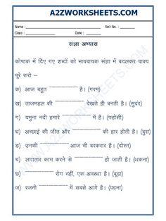Worksheet of Hindi Grammar - Sangya Grammar-Hindi-Language Worksheet For Class 2, 3rd Grade Math Worksheets, Hindi Worksheets, Money Worksheets, Printable Worksheets, Teaching English Grammar, English Worksheets For Kids, Nouns For Kids, Hindi Language Learning