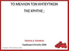 Το Μέλλον των Κηπευτικών της Κρήτης (08 07 2006) Fails, Presentation, Words, Thread Spools, Horse