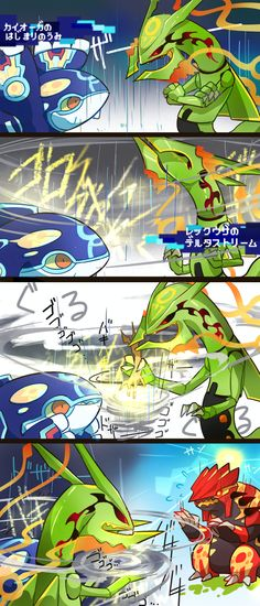 Kyogre and Groudon vs Rayquaza