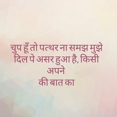 Andha vishwaas me naa raho. Hindi Quotes On Life, Sad Love Quotes, Truth Quotes, Strong Quotes, Romantic Quotes, Urdu Quotes, Poetry Quotes, Quotations, Life Quotes