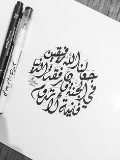 Urdu Quotes, Arabic Quotes, Special Words, Pigment Ink, Mood Quotes, Arabic Calligraphy, Letters, Tattoo Art, Quotes In Arabic