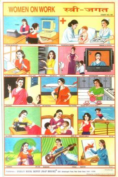 Women at work ~~ Indian school poster
