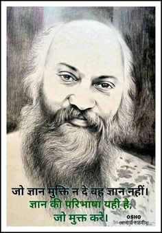 Osho, Shiva, Movies, Movie Posters, Art, Films, Art Background, Film Poster, Popcorn Posters