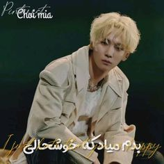 K Pop Music, Good Music, Cool Music Videos, Some Funny Videos, Forever Yours, Album Bts, Shinee, Iran, Persian