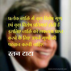 प्रत्येक व्यक्ति में कुछ विशेष गुण एवं कुछ विशेष प्रतिभाएं होती हैं इसलिए व्यक्ति को सफलता प्राप्त करने के लिए अपने गुणों की पहचान करनी चाहिए. (Ratan Tata) Hindi Quotes, Quotations, Qoutes, Hindi Shayari Gulzar, Ratan Tata Quotes, Background Images Hd, Heart Touching Shayari, Keys, Motivational Quotes