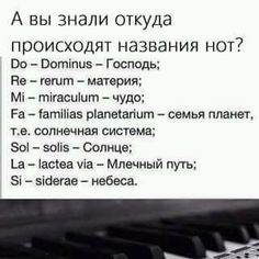 Bingo Quotes, Russian Quotes, Destin, Funny Phrases, Meaning Of Life, English Words, Study Tips, Self Development, Humor