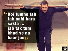 One of the my favorite. Star Quotes, Lyric Quotes, Movie Quotes, Best Quotes, Motivational Quotes, Famous Dialogues, Movie Dialogues, Hindi Quotes On Life, Life Quotes