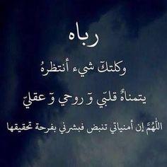 Quran Quotes Inspirational, Islamic Love Quotes, Religious Quotes, Arabic Quotes, Inspiring Quotes, What Is Islam, Little Prayer, Coran Islam, Islamic Quotes Wallpaper