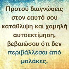 . Greek Phrases, Greek Quotes, Love Words, Fitness Inspiration, Life Quotes, Mindfulness, Humor, Feelings, Sayings