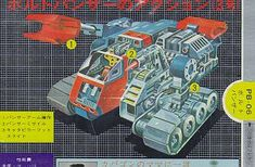 Voltes V - Volt Panzer