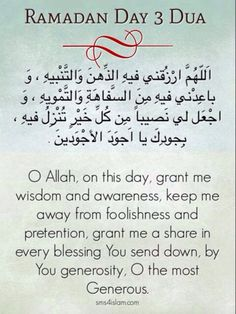 اَللّهُمَّ ارْزُقني فيهِ الذِّهنَ وَالتَّنْبيهِ ، وَ باعِدْني فيهِ مِنَ السَّفاهَةِ وَالتَّمْويهِ ، وَ اجْعَل لي نَصيباً مِن كُلِّ خَيْرٍ تُنْزِلُ فيهِ ، بِجودِكَ يا اَجوَدَ الأجْوَدينَ .  O Allah, on this day, grant me wisdom and awareness, keep me away from foolishness and pretention, grant me a share in every blessing You send down, by You generosity, O the most Generous.