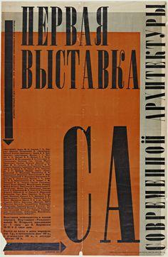 Плакат «Первая выставка Современной архитектуры»