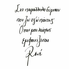 Feeling Loved Quotes, Love Quotes, Crazy Love, Greek Quotes, Forever Love, Lyrics, Poetry, How Are You Feeling, Romance