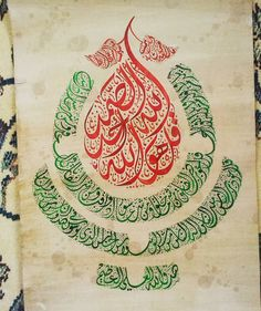Islamic Wall Art, Medical Sales, Arabic Art, Islamic Art Calligraphy, Angels And Demons, Sufi, Fashion Books, Types Of Art, Quran