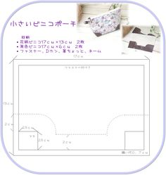【無料型紙・製図】小さいビニコポーチ -マチ
