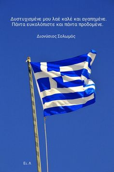 What makes a Greek a Greek? I found the answer Forty years ago, when I left England for a new life in Greece. Passion made me do it, I had met MGG (my Greek God),. Greece Food, Greek Flag, Greek History, Flags Of The World, Athens Greece, Macedonia, Ancient Greece, Greece Travel, Crete