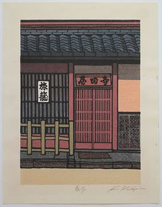 Katsuyuki NISHIJIMA (*1945): Entrance Late 20th Century, Woodblock Print, Entrance, Outdoor Decor, Artwork, Prints, Pictures, Photos, Entryway