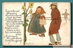 Во саду ли, в огороде девица гуляла... Соколов Евгений Гаврилович