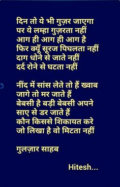 Positive Thoughts, Deep Thoughts, Hindi Quotes, Qoutes, Mirza Ghalib, Gulzar Poetry, Gulzar Quotes, Broken Relationships, Relationship Goals