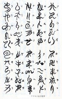 アワ文字 Ancient Scripts, Old Letters, Native Design, Japanese Calligraphy, Typography, Lettering, Chinese Painting, Artwork Design, Occult