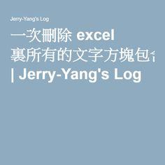 一次刪除 excel 裏所有的文字方塊包含文字藝術師 | Jerry-Yang's Log