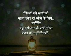 Hindi Motivational Quotes, Inspirational Quotes in Hindi - Narayan Quotes Hindi Quotes Images, Shyari Quotes, Motivational Picture Quotes, Hindi Words, Hindi Quotes On Life, Life Lesson Quotes, Inspiring Quotes, Life Quotes, Poetry Quotes