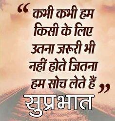 Good Morning Quotes in Hindi - Venkat Mails Good Morning In Hindi, Morning Images In Hindi, Morning Love Quotes, Good Morning Love, Good Morning Messages, Good Morning Wishes, Love Quotes In Hindi, Living Without You, Your Word