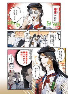 Fun Comics, Anime Comics, Cute Gay Couples, Identity Art, Comic Games, Video Game Art, Manga Games, Funny Cute, Cool Pictures