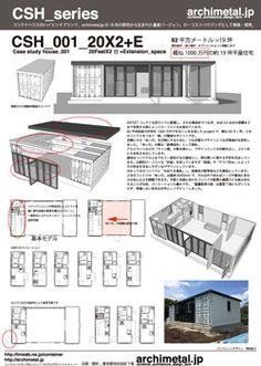 コンテナハウス・コンテナ建築・コンテナショップ・コンテナ・コンテナの達人