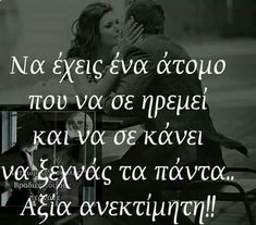 Old Quotes, Greek Quotes, Lyric Quotes, Lyrics, Life Quotes, Greek Words, Do Not Fear, Never Give Up, Wise Words