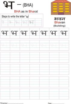 Lkg Worksheets, Worksheets For Class 1, Writing Practice Worksheets, Hindi Worksheets, English Worksheets For Kids, Alphabet Worksheets, Coloring Worksheets, Kindergarten Writing Activities, Alphabet Writing Practice