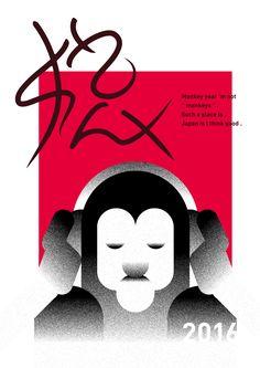 Monkey Year - Sawashi Shingo