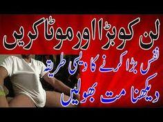Nafs ko lamba aur mota karne ka asaan tarika urdu in hindi