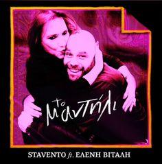 """""""Το μαντήλι"""" - Άκουσε το νέο τραγούδι των Stavento feat. Ελένη Βιτάλη"""