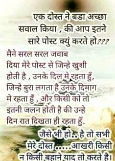 Photo Good Morning Images, Good Morning Quotes, Funny Jok, Best Quotes, Love Quotes, Chanakya Quotes, Hindi Qoutes, Morning Greetings Quotes, Photo Quotes