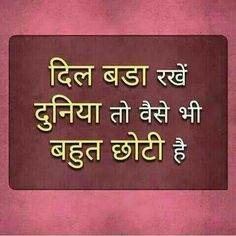 Good Quote Best Quotes, Life Quotes, Hindi Qoutes, Heart Touching Lines, Urdu Words, Beautiful Lines, Good Morning Images, Self Development, Breakup