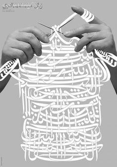 cool calligraphy/typography by Alireza Hesaraki, Iran