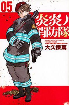 炎炎ノ消防隊(5) (講談社コミックス)   大久保 篤  本   通販   Amazon