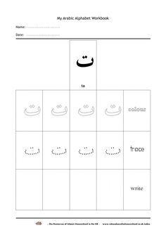 FREE ebook; My Arabic Alphabet Workbook Pt 1 Basic Arabic Letters | The Resources of Islamic Homeschool in the UK