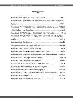 α΄δημοτικού μαθηματικά δ τεύχος Nasa, Education, School, Onderwijs, Learning