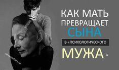 Kids And Parenting, Einstein, Psychology, Life Hacks, Knowledge, Children, Boys, Health, Movies