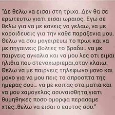 Greek quotes Greek Love Quotes, Love Quotes For Him Romantic, Unique Quotes, Amazing Quotes, Inspirational Quotes, Poetry Quotes, Book Quotes, Life Quotes, Unspoken Words