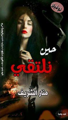 روايات منار الشريف Books To Read, Pdf, Reading, Artist, Movie Posters, Movies, Films, Artists, Film Poster